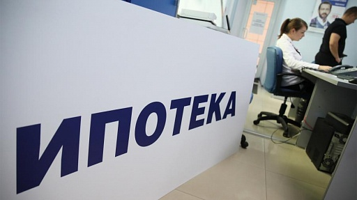 Льготные условия вызвали ажиотаж на рынке ипотеки в России