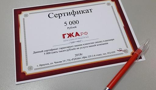 Компания ГЖА.рф стремительно развивается на рынке недвижимости в Иркутске